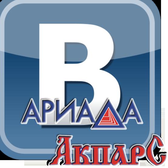 Ариада-Акпарс в Вконтакте